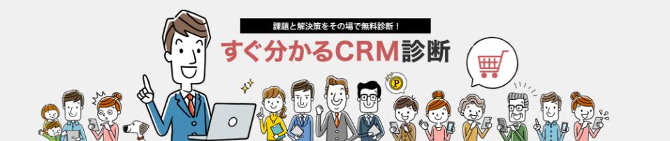 すぐ分かるCRM診断