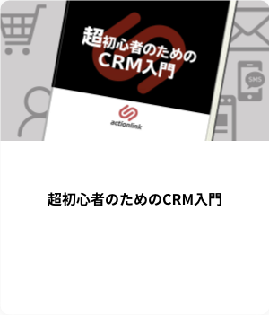 超初心者のためのCRM入門