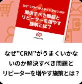 """なぜ""""CRM""""がうまくいかないのか 解決すべき問題とリピーターを増やす施策とは?"""