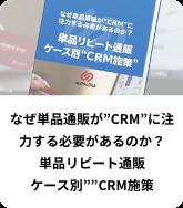 """なぜ単品通販が""""CRM""""に注力する必要があるのか?単品リピート通販ケース別""""CRM施策"""""""