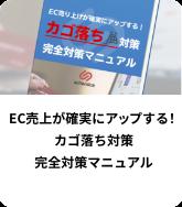 EC売上が確実にアップする!カゴ落ち対策 完全対策マニュアル