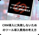 CRM導入に失敗しないためのツール導入費用の考え方