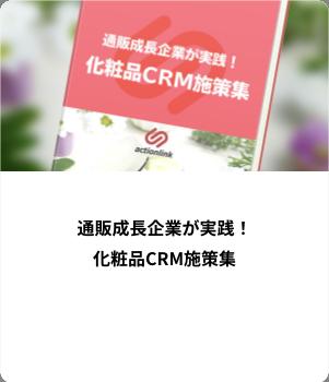 通販成長企業が実践!化粧品CRM施策集