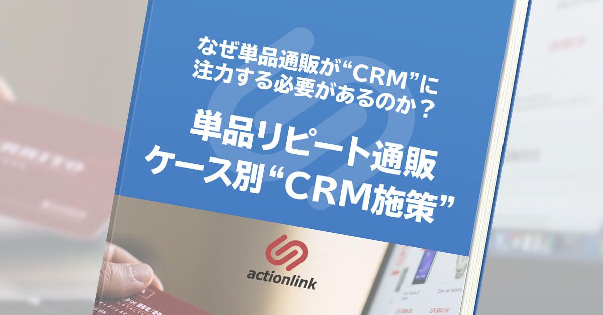 単品リピート通販CRM施策集