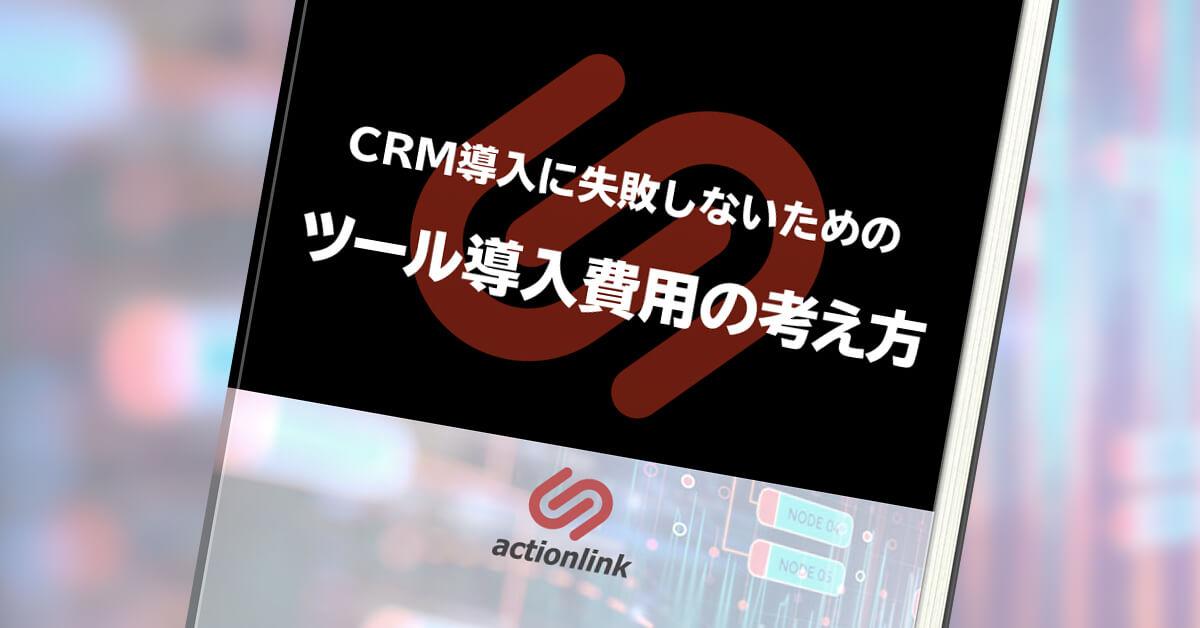 CRMツール導入費用の考え方